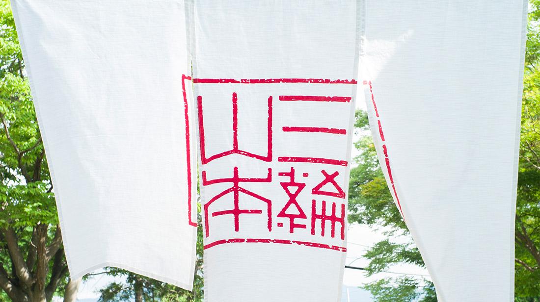 三輪山本(のれん)