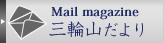 Mail magazine三輪山だより