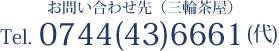 お問い合わせ先(三輪茶屋)TEL.0744(43)6661