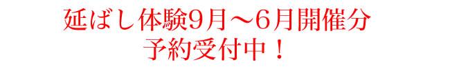 2011年10月1日より桜井市の本社敷地内にリニューアルオープンいたしました!