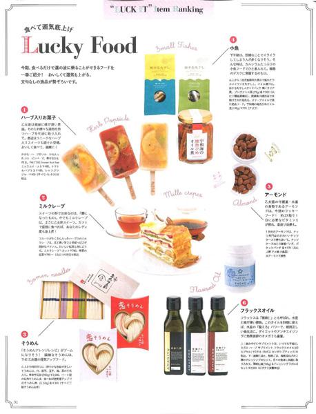 雑誌「sweet占いBOOK2015下半期」