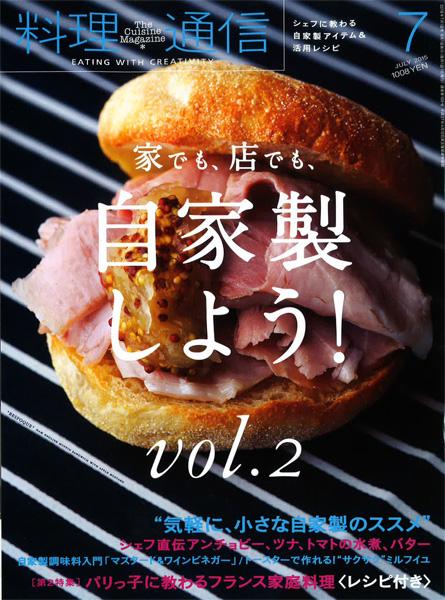 雑誌「料理通信 7月号」