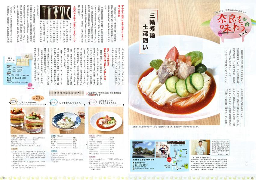 月刊 Yomiっこ 7月号