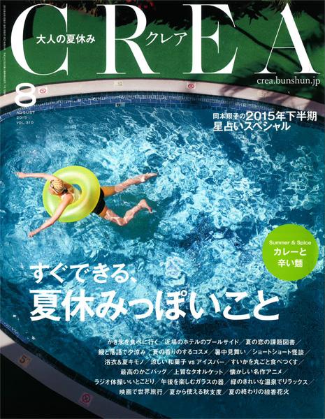 CREA クレア 8月号