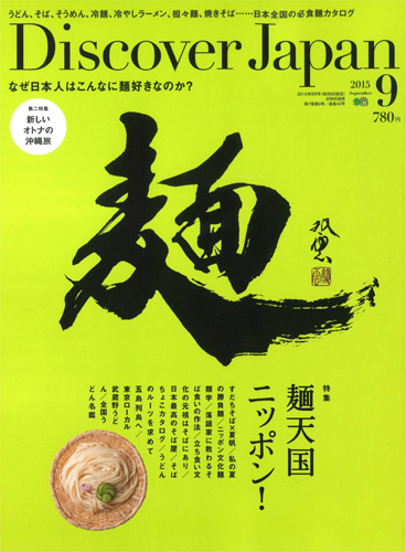Discover Japan 9月号