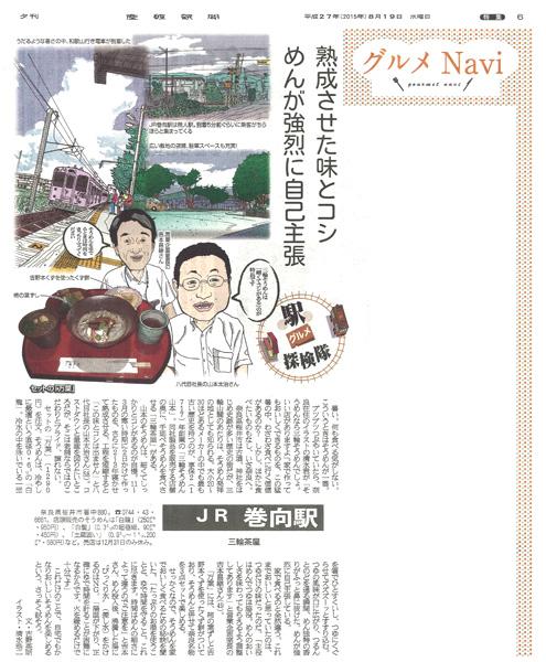 産経新聞「夕刊」