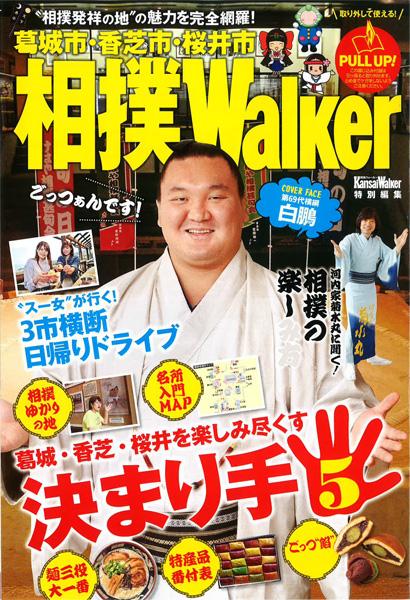 相撲walker