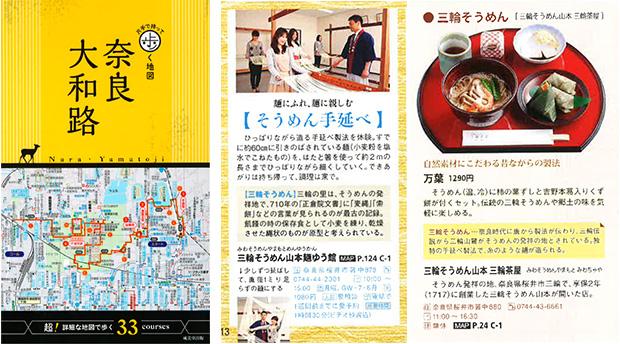 片手で持って歩く地図『奈良大和路』
